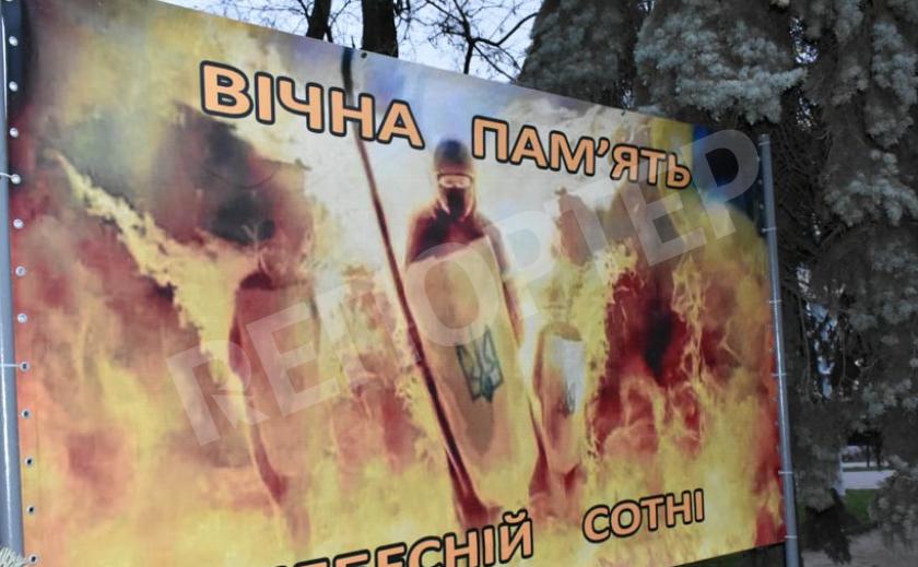 В Павлограде почтили память Небесной сотни