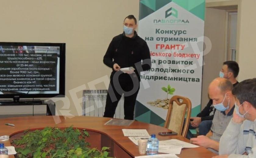 Павлоградский бизнес-проект «Компьютерная мастерская» получит казенные деньги