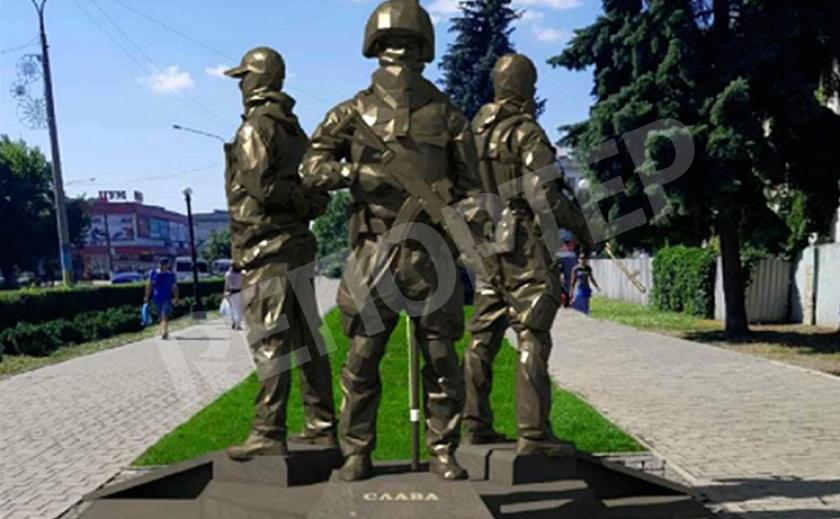 Павлоград объявил тендер на установку памятника героям АТО